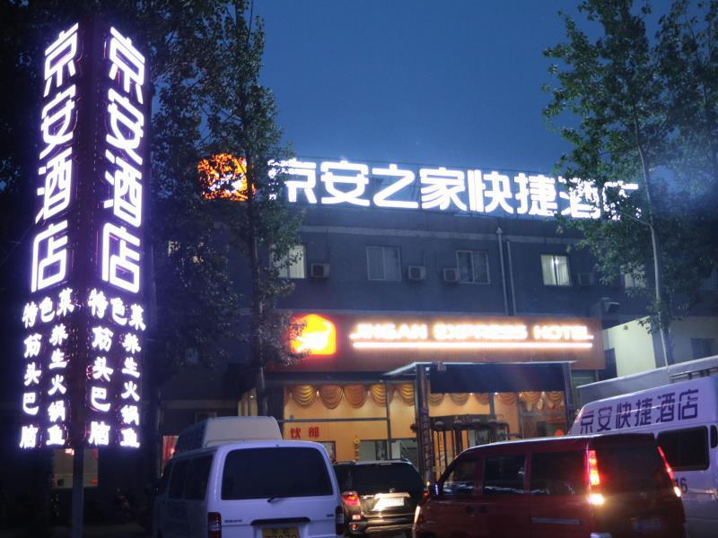 Jingan Express Hotel