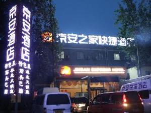 โรงแรมจิงอาน เอกซ์เพรส (Jingan Express Hotel)