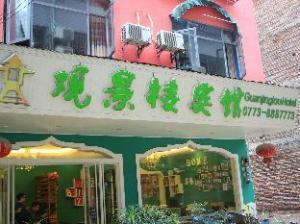 Yangshuo Guanjinglou Hotel