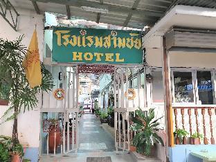 Hotel Samchai โรงแรมสามชัย