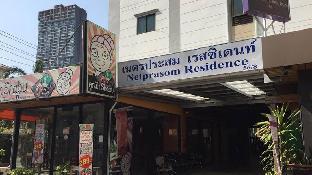 Netprasom Residence เนตรประสม เรสซิเดนท์