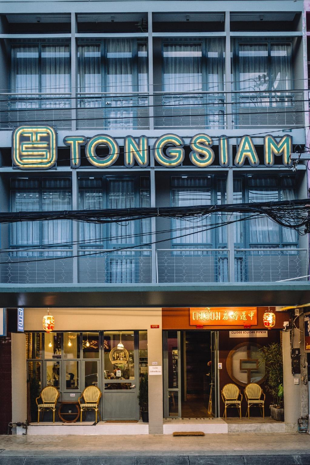 Tong Siam