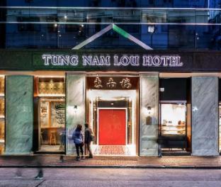 Tung Nam Lou Art Hotel