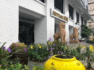 アユタヤ ホテル Ayothaya Hotel