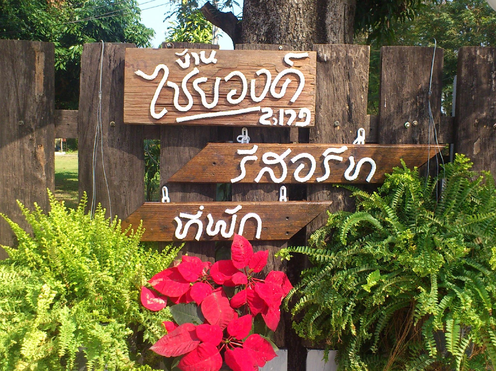 Baan Chaiwong Resort