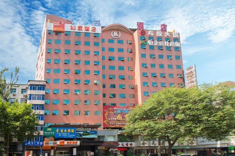 Home Inn Hotel Xian South Leyu Road