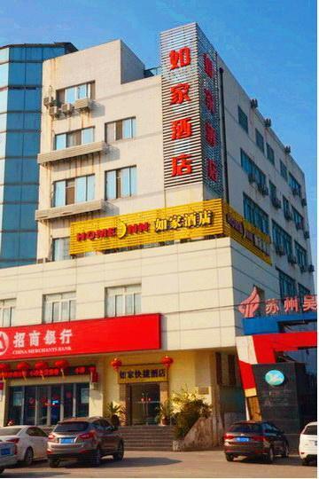 Home Inn Hotel Suzhou Dongwu North Road