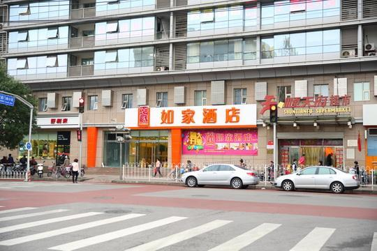 Home Inn Hotel Beijing Xizhimen