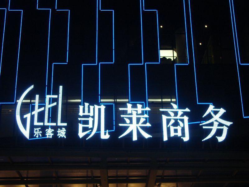 Gtel Rock City Qingdao Hotel