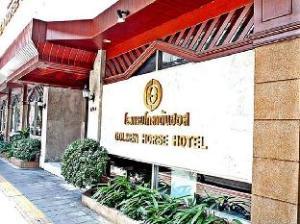 โรงแรมโกลเด้น ฮอส (Golden Horse Hotel)