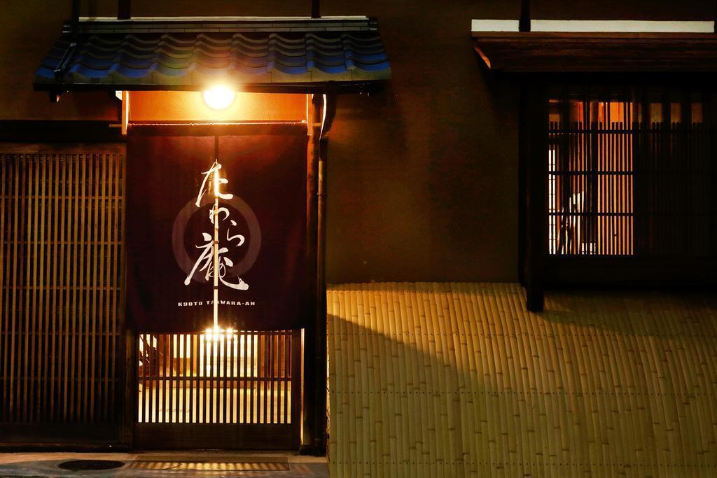 Kyoto Tawara An