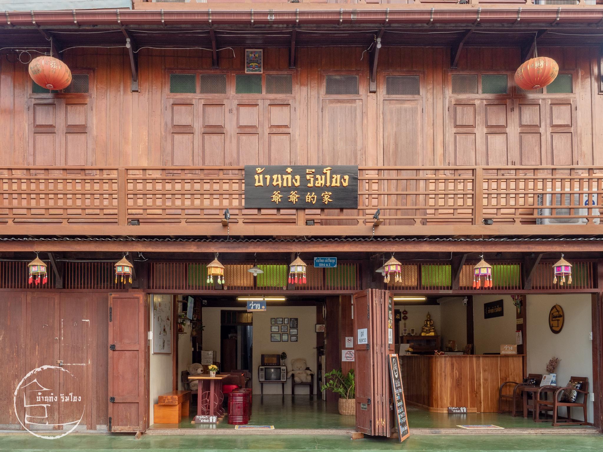 BankongRimkhong Chiangkhan