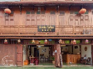 BankongRimkhong Chiangkhan บ้านก๋งริมโขง เชียงคาน