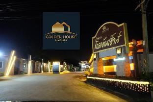 Golden House Sa Kaeo โรงแรมโกลเด้นเฮ้าส์ สระแก้ว