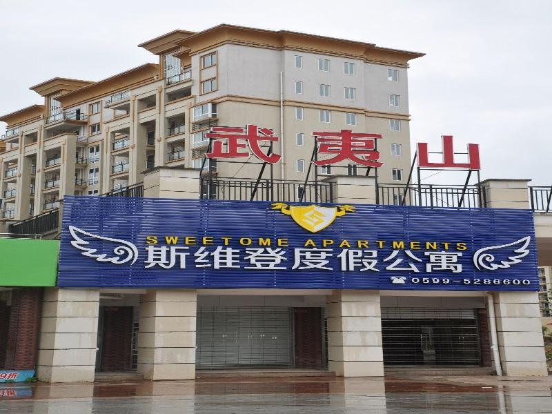 Wuyishan Tujia Sweetome Apartment Lanwan International