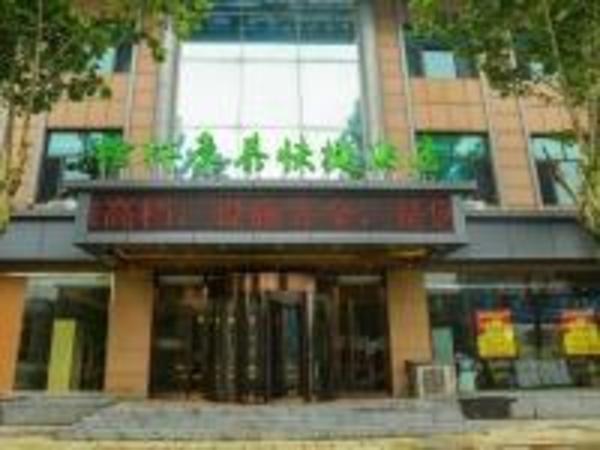 GreenTree Inn Qinhuangdao Changli County Guangyuan Life Square Duanyang Street East Section Qinhuangdao