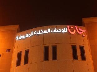 Jana Apartment - Dammam