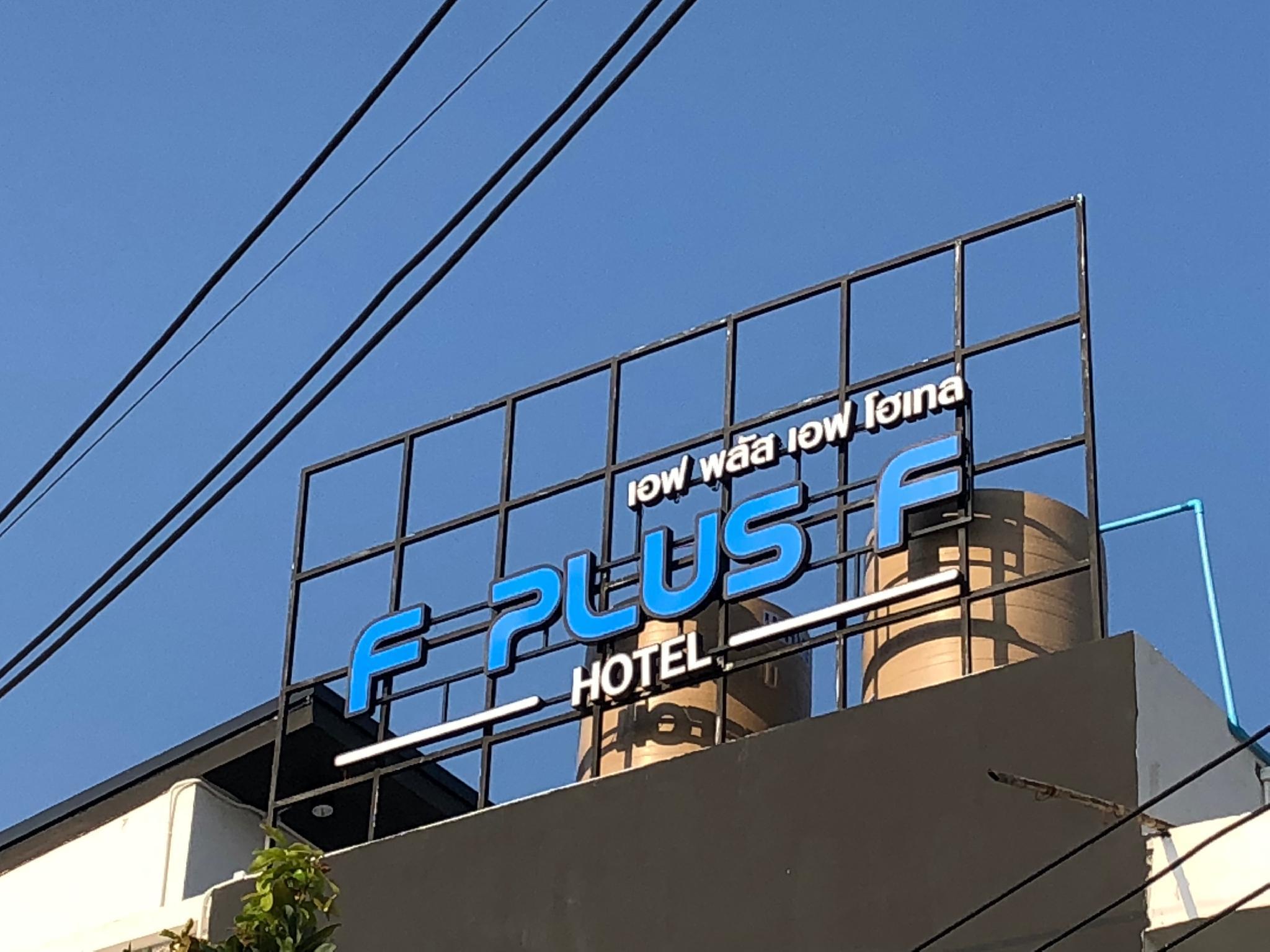 F Plus F Hotel