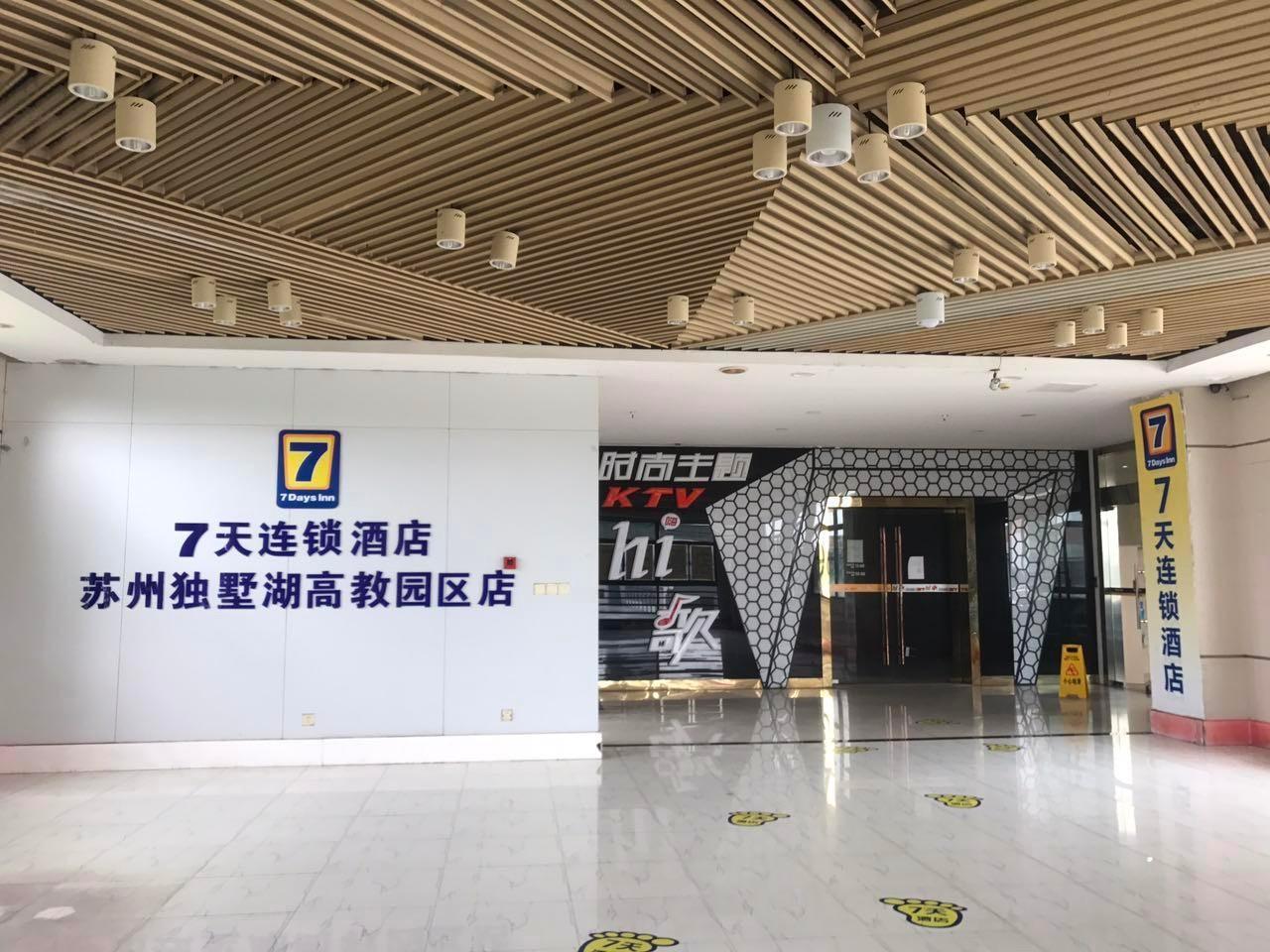 7 Days Inn Suzhou Dushu Lake Gaojiaoyuan