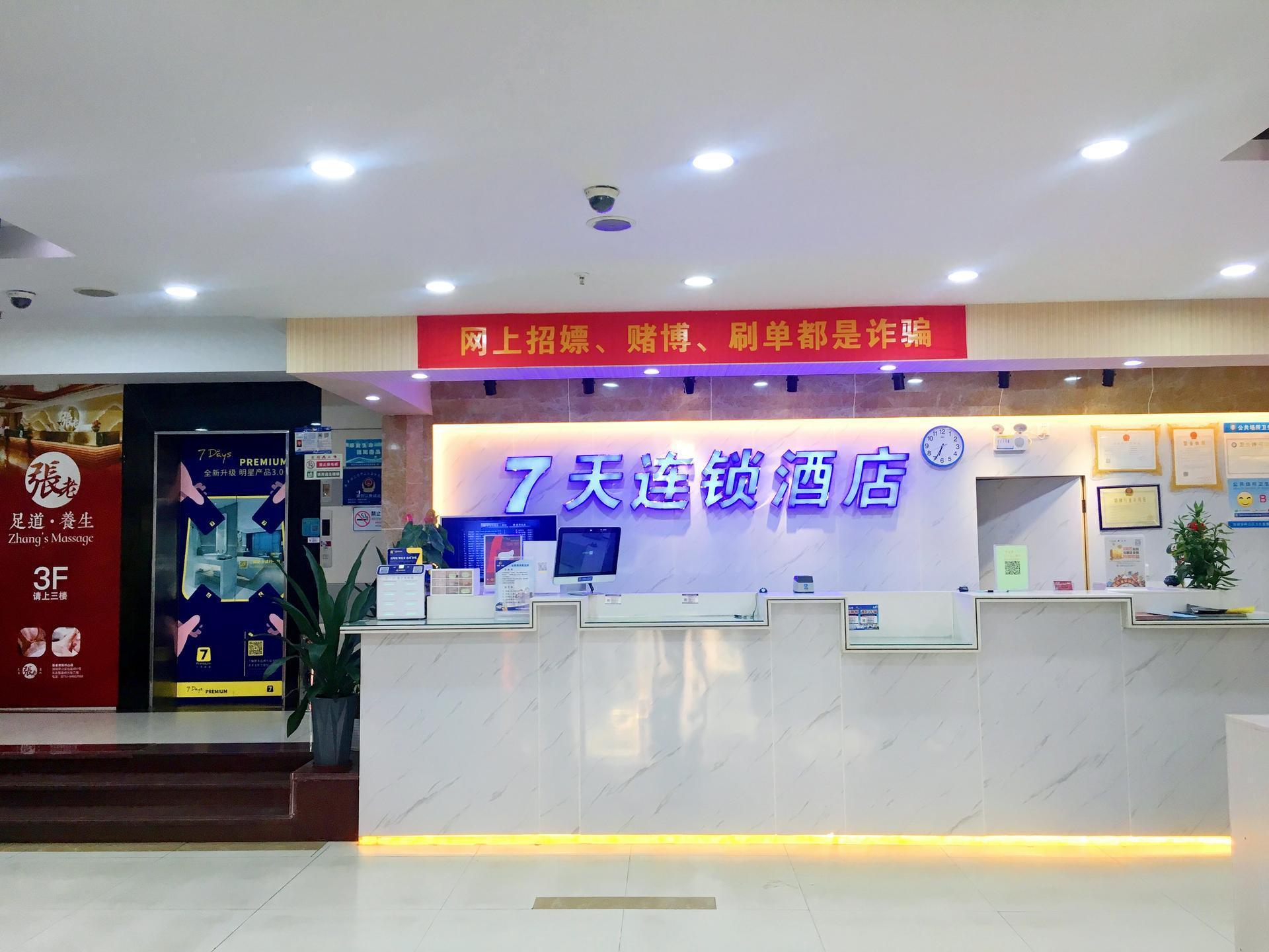 7 Days Inn Shenzhen Pingshan Branch