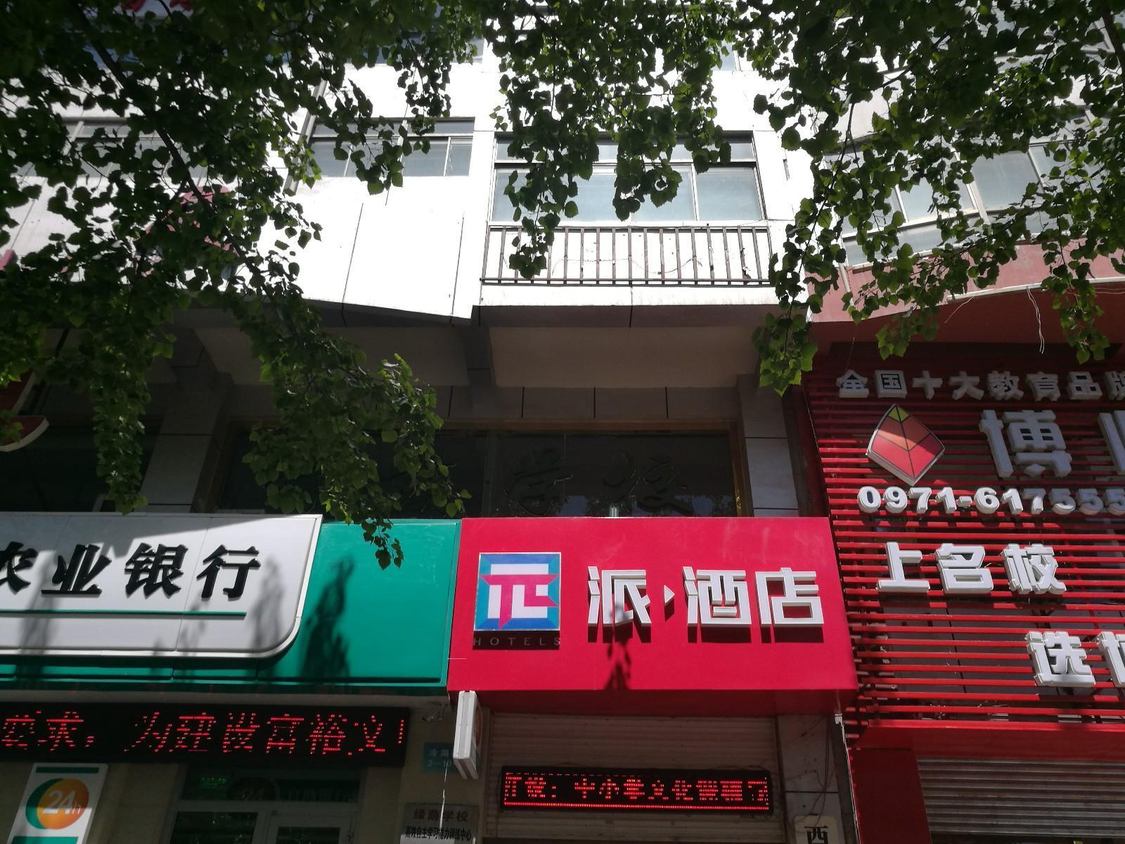 PAI Hotels�Xining Hutai Qinghai Normal University