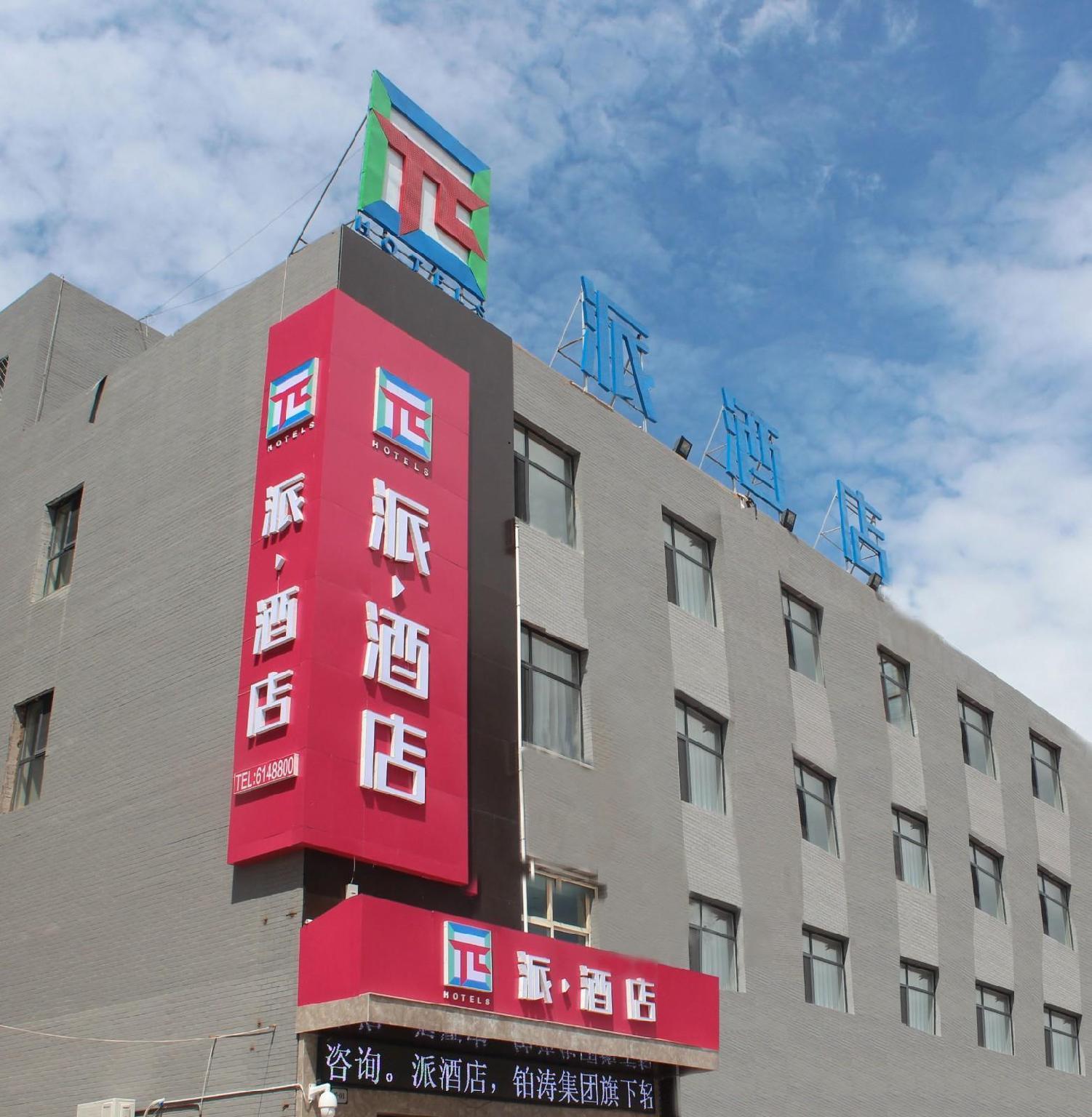 PAI Hotels�Yinchuan International Trade City