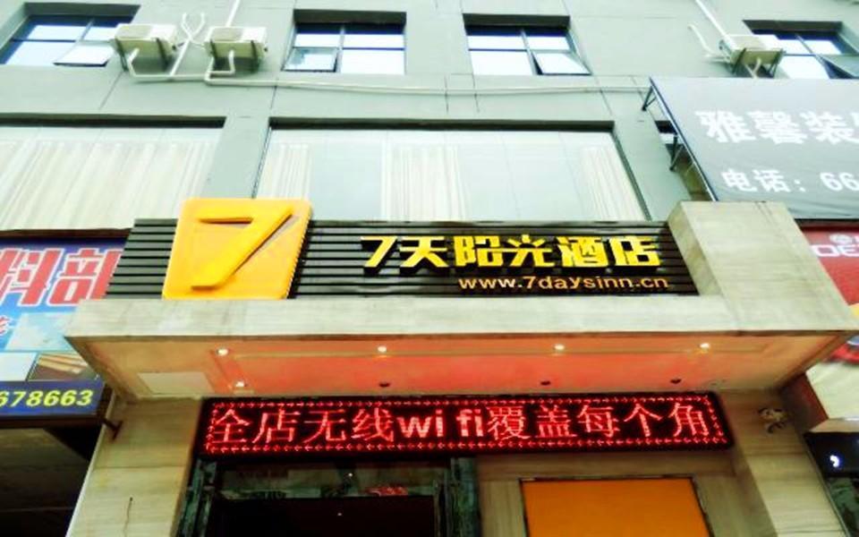 7 Days Inn�Xingyi Zhenfeng Nanhuan Road