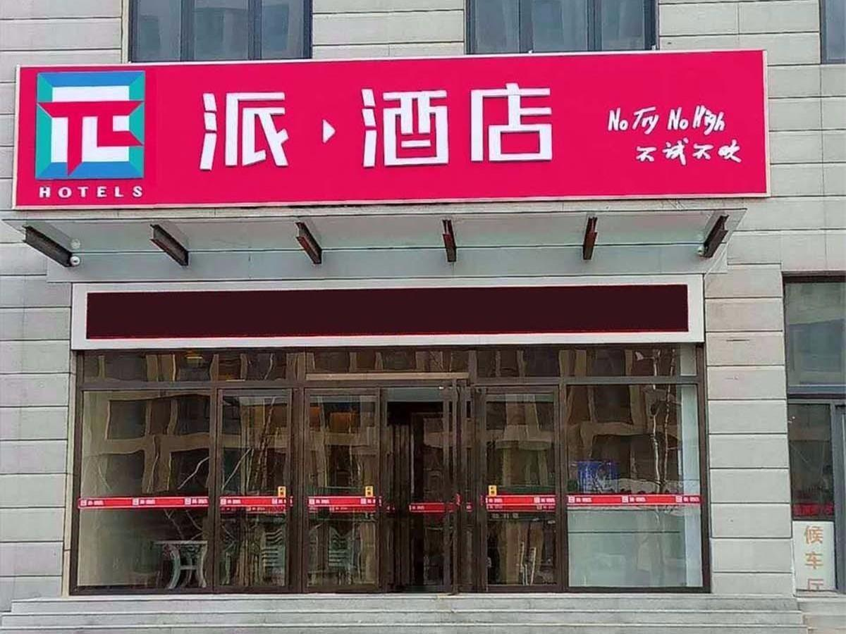 PAI Hotels�Tangshan Caofeidian Lingang Business District Government