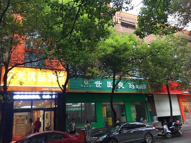 7 Days Premium�Huanggang Walking Street