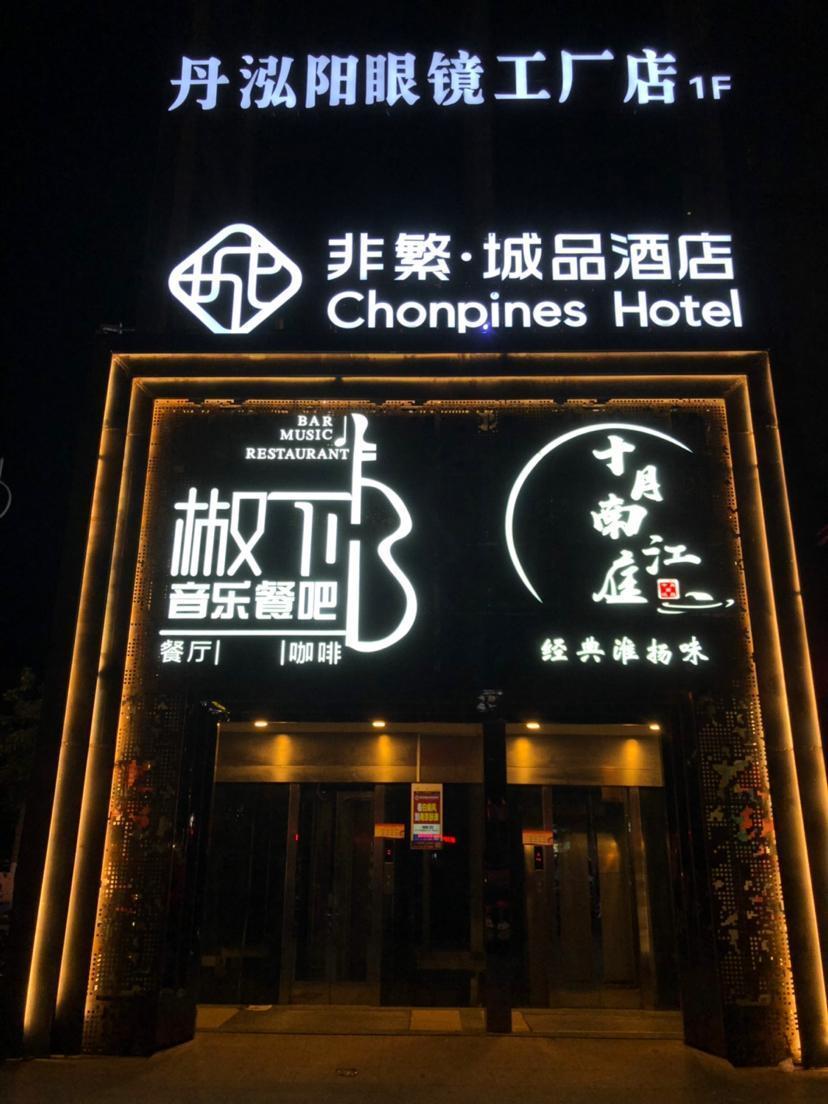 Chonpines Hotels�Nanjing Liuhe Jinning Plaza