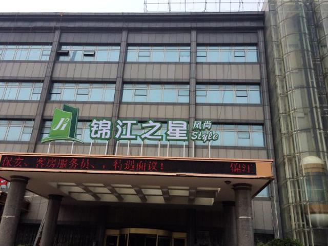 Jinjiang Inn Style Jinan Wuyingshan Bei Road