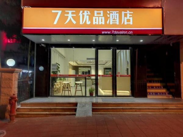 7 Days Premium·Xiamen Airport Dianqian Metro Station Xiamen