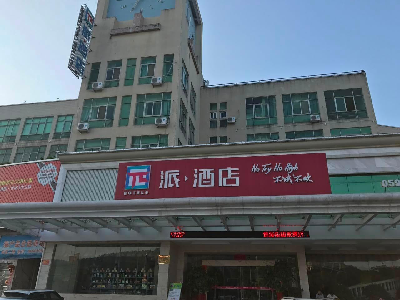 PAI Hotels�Ningde Xiapu