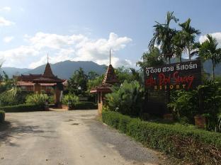 Du Doi Suay Resort ดูดอยสวย รีสอร์ท
