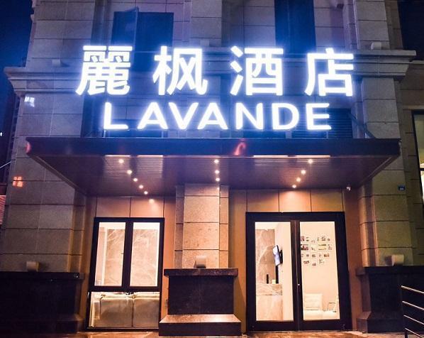 Lavande Hotels·Chengdu East Railway Station