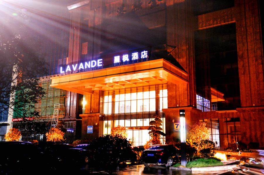 Lavande Hotels�Xiantao Xintiandi International Square