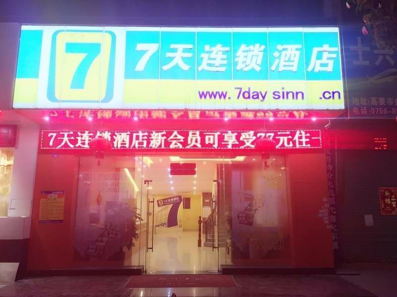 7 Days Inn�Zhaoqing Gaoyao Jinli