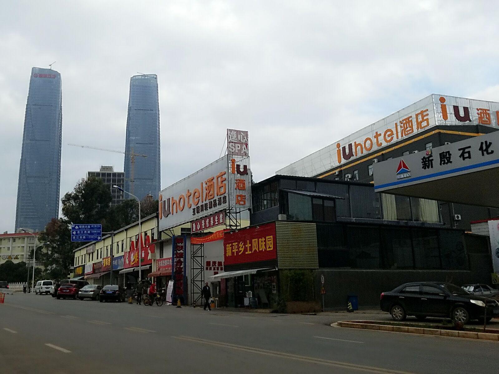 IU Hotels�Kunming Xishan Wanda Plaza Railway Station