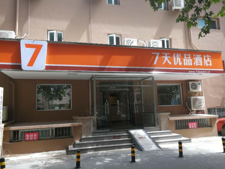 7 Days Premium�Beijing Dongzhimen Airport Express Station