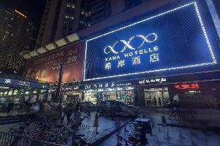 Xana Hotelle  Shenzhen Convention and Exhibition Center Gangxia Metro Station
