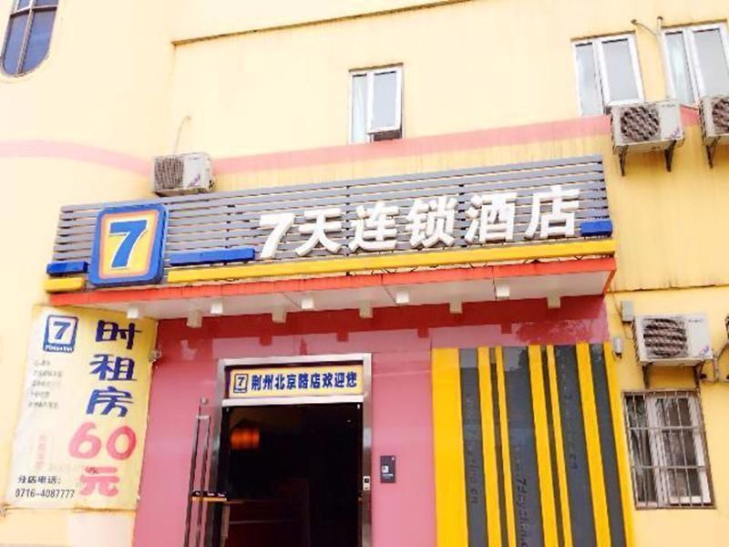 7 Days Inn�Jingzhou West Beijing Road