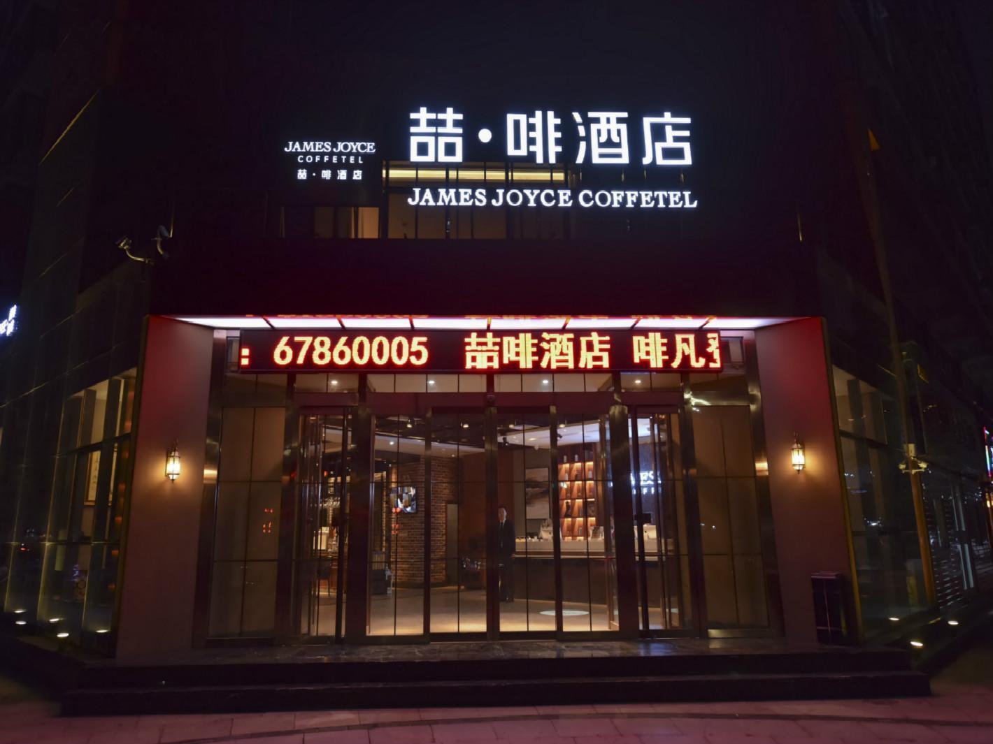 James Joyce Coffetel�Beijing Yizhuang Development Zone Dazu Square Tongji Road