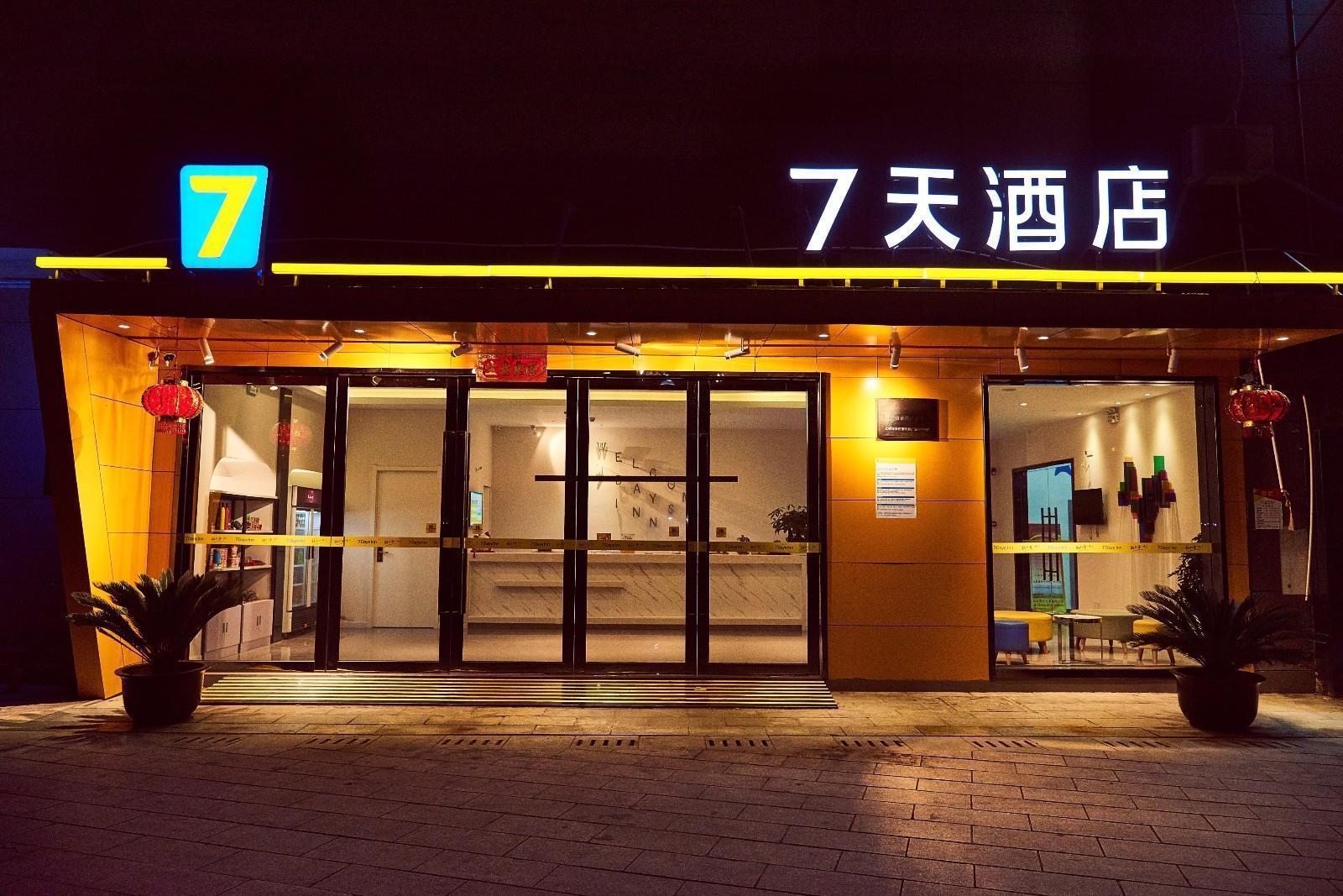 7 Days Inn·Jiangyin Changjing Town Changlong Square