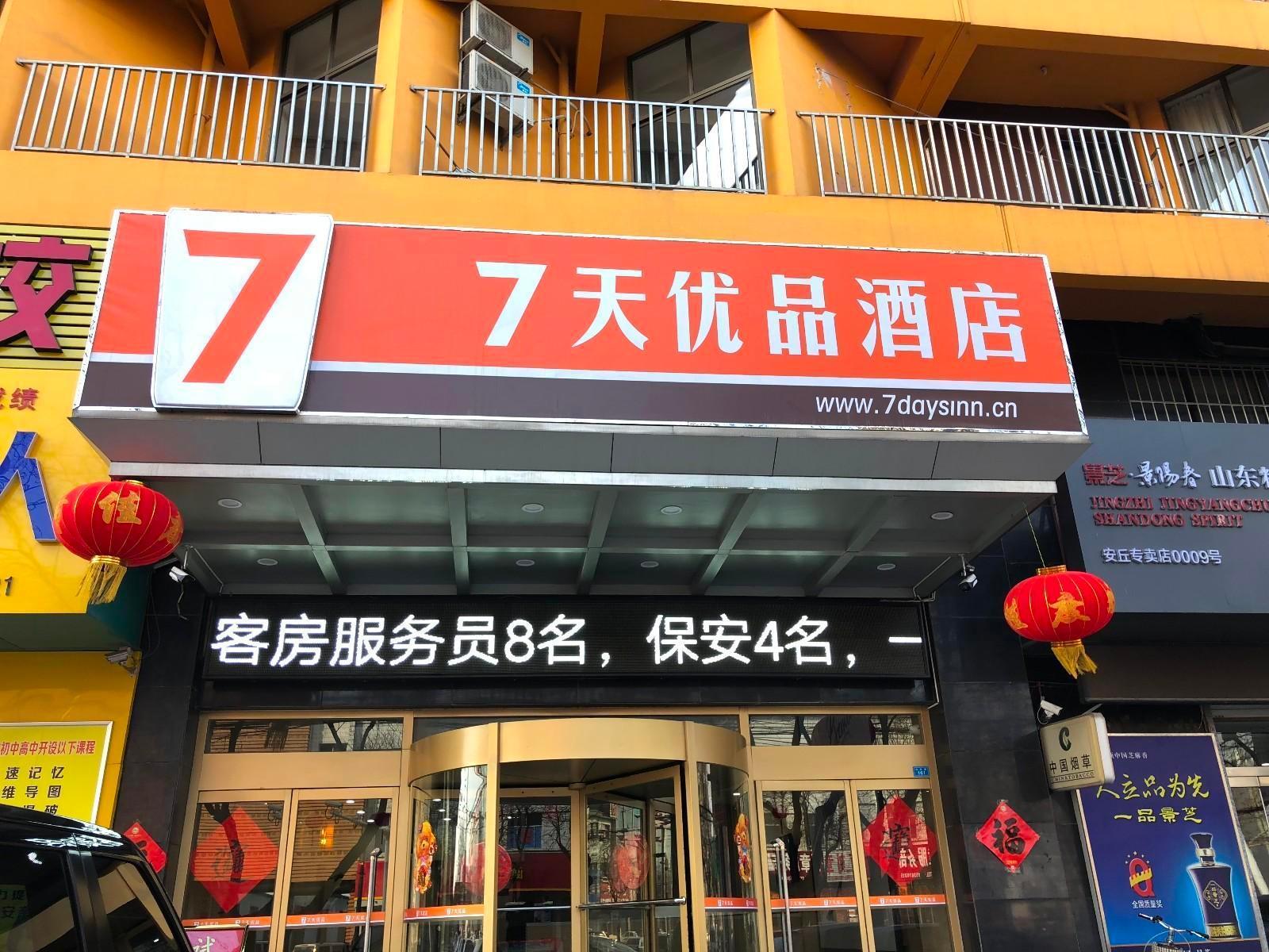 7 Days Premium�An Qiu Xing'an Road