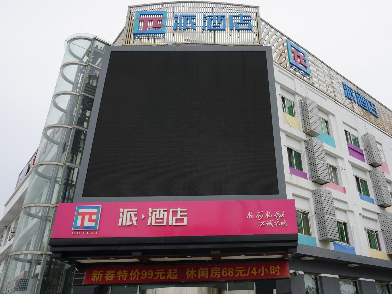PAI Hotels�Langfang Bazhou City Center