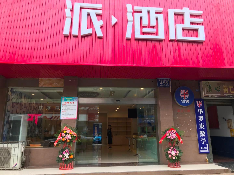 PAI Hotels�Chengdu Xindu Baoguang Plaza