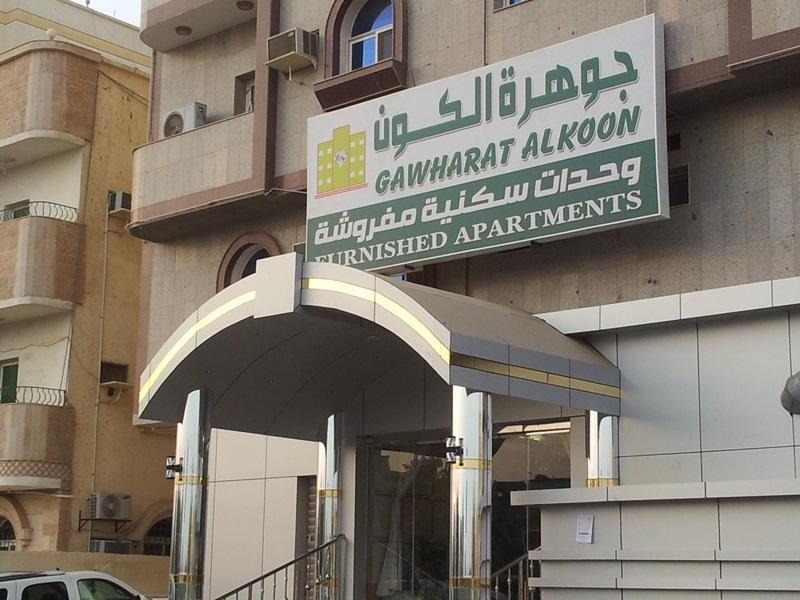 Jawhrat Al Koon Apartment