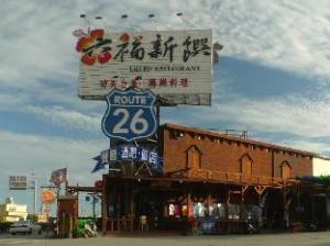 Route 26 Inn