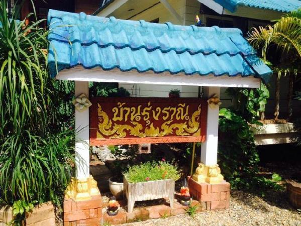 Rung Ranee House Phang Nga
