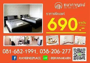 DHANAKARN APARTMENT อพาร์ตเมนต์ 1 ห้องนอน 1 ห้องน้ำส่วนตัว ขนาด 4 ตร.ม. – ตัวเมืองชลบุรี